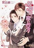 婚姻届と恋の行方 (白泉社花丸文庫)
