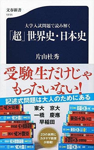 『大学入試問題で読み解く 「超」世界史・日本史』記述式問題は大人のために