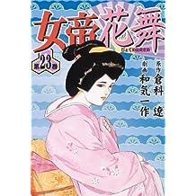 女帝花舞 23