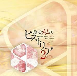 歴史秘話ヒストリア オリジナルサウンドトラック2