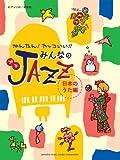 ピアノソロ かんたん! カッコいい! ! みんなのプチJAZZ 日本のうた編