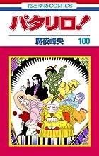 パタリロ! 第100巻