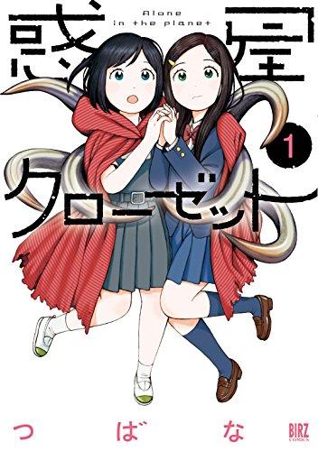 幻冬舎コミックス バーズコミックス『惑星クローゼット』