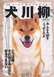 犬川柳 みんな大好きニッポンの犬 (タツミムック)