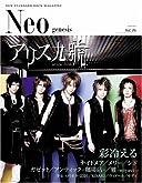 Neo genesis Vol.16 (SOFTBANK MOOK)()