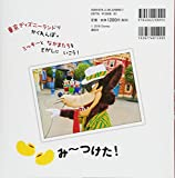 TOKYO Disney RESORT Photography Project Imagining the Magic 東京ディズニーランドで ミッキーと かくれんぼ (ディズニー幼児絵本(書籍)) 画像