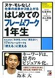 ヌケ・モレなし! 仕事の成果が3倍上がる はじめてのフレームワーク1年生 (Asuka business & language book)