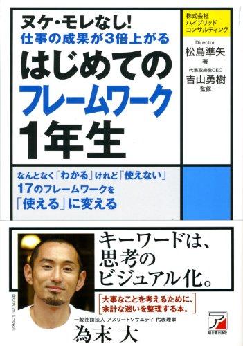 ヌケ・モレなし! 仕事の成果が3倍上がる はじめてのフレームワーク1年生 (Asuka business & language book)の詳細を見る
