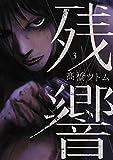 残響(3) (ビッグコミックススペシャル)