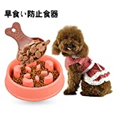 LAMASTON ペット食器 猫 犬用 ボウル食器 早食い防止食器 肥満解消 ゆっくり食べる 過剰給餌防止 ペット食器皿(レッド)