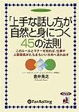 [オーディオブックCD] 「上手な話し方」が自然と身につく45の法則 (<CD>)