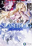 堕天の狗神 -SLASHDOG- 2 ハイスクールD×D Universe (ファンタジア文庫)