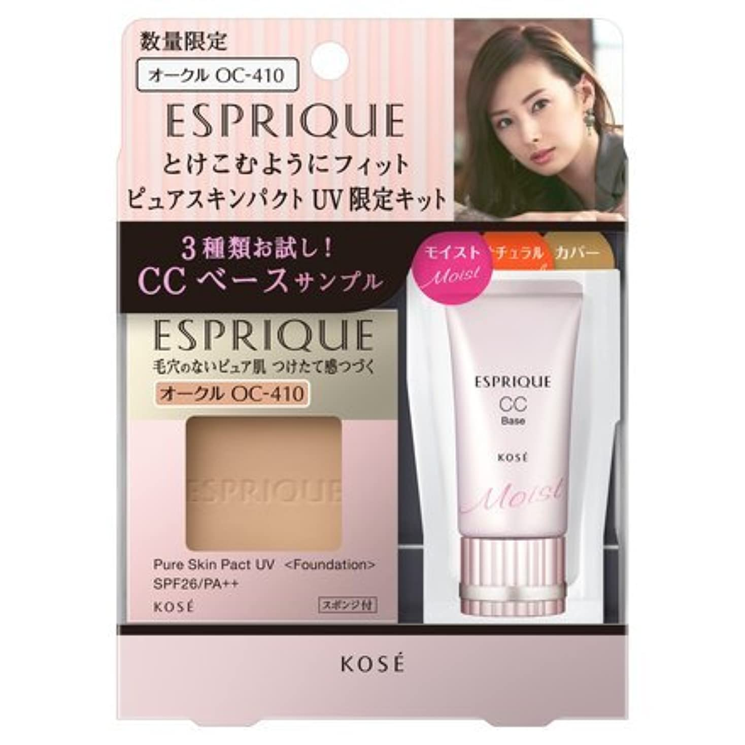 寛大なキャベツ風邪をひくコーセー エスプリーク ピュアスキンパクトUV 限定キット4 (OC-410)