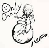 Only One。