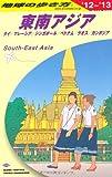 D16 地球の歩き方 東南アジア 2012~2013