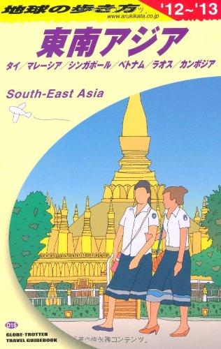 D16 地球の歩き方 東南アジア 2012~2013の詳細を見る