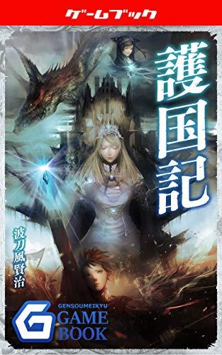 護国記 (幻想迷宮ゲームブック)