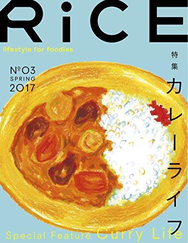 『RiCE(ライス) No.03 (2017-05-19) [雑誌]』のトップ画像