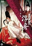 源氏物語 浮舟[DVD]