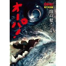 【電子特別版】オーパ! (集英社文庫)