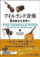 アイルランド音楽──碧の島から世界へ【CD付き】
