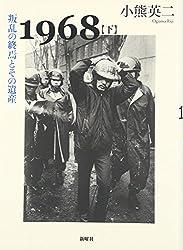 1968〈下〉叛乱の終焉とその遺産