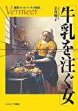 「牛乳を注ぐ女」 ―画家フェルメールの誕生―