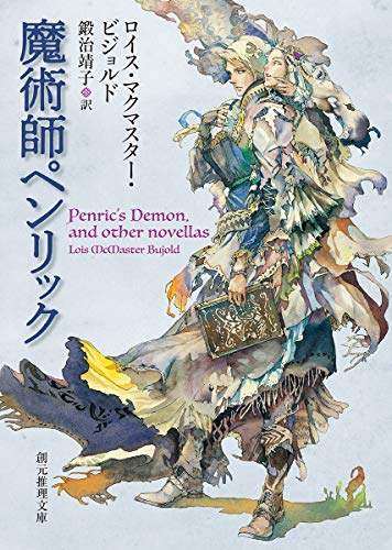魔術師ペンリック (創元推理文庫)