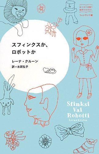 スフィンクスか、ロボットか (はじめて出逢う世界のおはなし)の詳細を見る