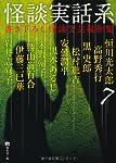 怪談実話系7 (MF文庫ダ・ヴィンチ)