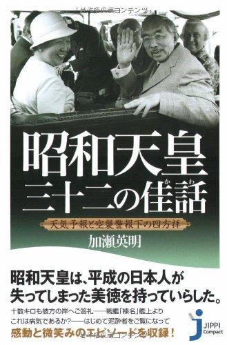 昭和天皇 三十二の佳話 (じっぴコンパクト)の詳細を見る