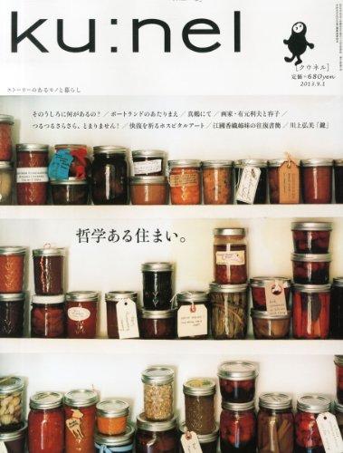 ku:nel (クウネル) 2013年 09月号 [雑誌]の詳細を見る
