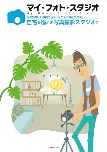 マイ・フォト・スタジオ (玄光社MOOK)の詳細を見る