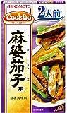 味の素 Cook Do 麻婆茄子用 66g×10個