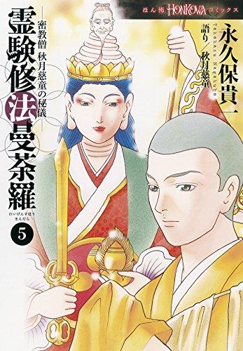 密教僧 秋月慈童の秘儀 霊験修法曼荼羅 5 (HONKOWAコミックス)