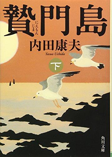 贄門島 下 (角川文庫)の詳細を見る
