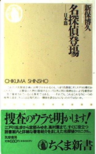 名探偵登場〈日本篇〉 (ちくま新書)の詳細を見る