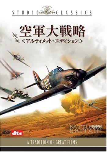 空軍大戦略 アルティメット・エディション [DVD]の詳細を見る