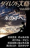 ダイレクト文藝マガジン 009号「娘たちに語り継ぐ、新しい本の物語」