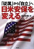 「従属」から「自立」へ 日米安保を変える