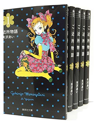 ご近所物語 文庫版 コミック 全5巻完結セット (集英社文庫―コミック版)