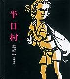 半日村 (創作絵本 36)