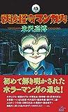米沢嘉博『戦後怪奇マンガ史』(鉄人社)を読む