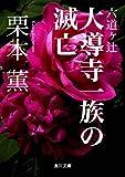 六道ヶ辻 大導寺一族の滅亡 (角川文庫)