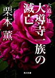 六道ヶ辻 大導寺一族の滅亡<六道ヶ辻> (角川文庫)