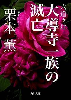 [栗本 薫]の六道ヶ辻 大導寺一族の滅亡 (角川文庫)