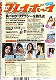 週刊プレイボーイ 2019年 11/18 号 [雑誌] 画像
