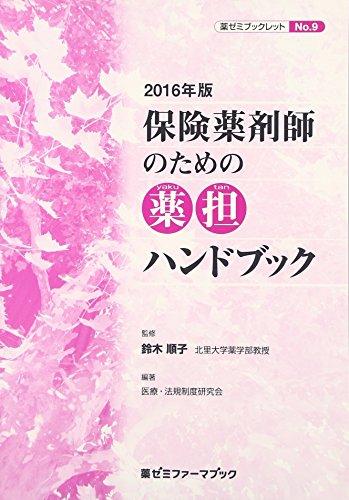 2016年版 保険薬剤師のための薬担ハンドブック (薬ゼミファーマブック 薬ゼミブックレット No. 9)