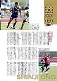 サッカークリニック2019年10月号 ((守備組織の築き方を学ぶ)) 画像