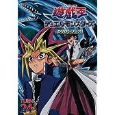 遊戯王 デュエルモンスターズ Vol.24 [DVD]